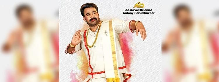 Mohanlal's 'Ittymaani: Made in China' all set for Sept 6th release