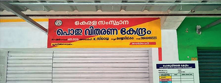 Kerala ration shop owners to pay price of food items directly to govt