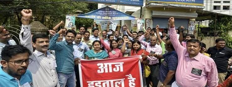 Bank Employees, Officers went on 2-day strike, 31 lakh chqs not cleared