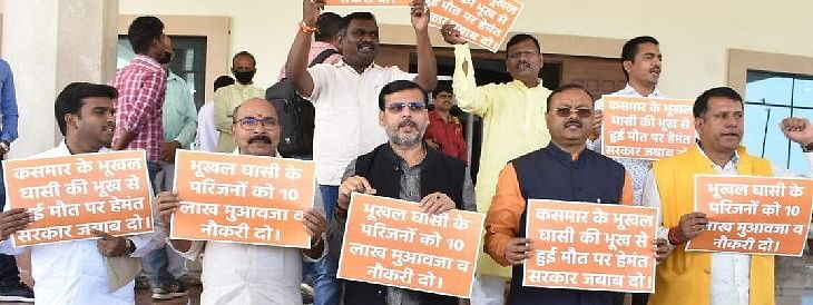 Budget Session: BJP MLAs protest outside and inside the house over hunger death