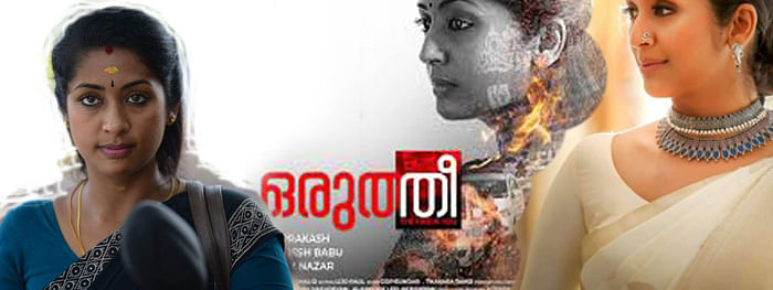 'Oruthee': Navya Nair's second coming in Malayalam