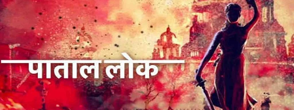 Amazon Prime Video announces the launch date of new series 'Pataal Lok'