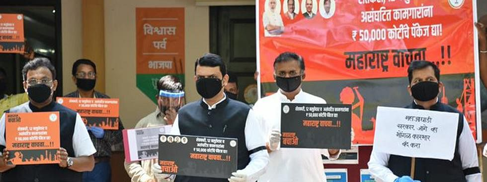 BJP launches 'Maha Bachao' agitation against Govt's failure to tackle Covid-19 pandemic