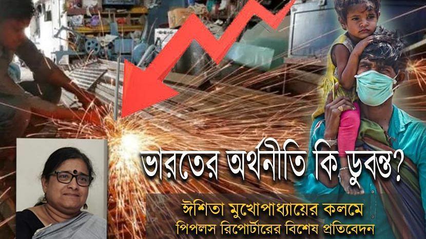 ভারতের অর্থনীতি কি ডুবন্ত?