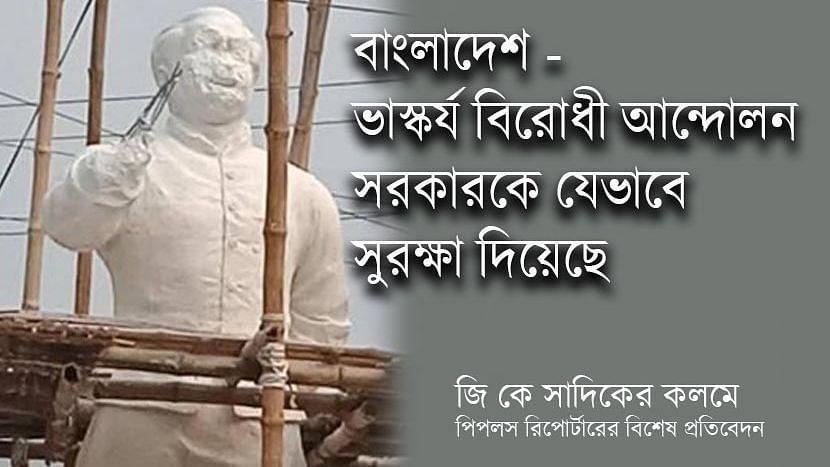বাংলাদেশ: ভাস্কর্য বিরোধী আন্দোলন সরকারকে যেভাবে সুরক্ষা দিয়েছে