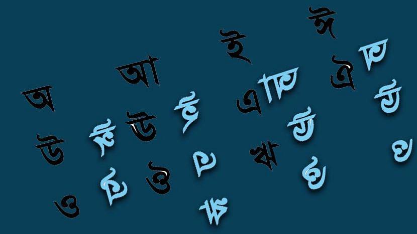 বাংলা ভাষার নিয়তি
