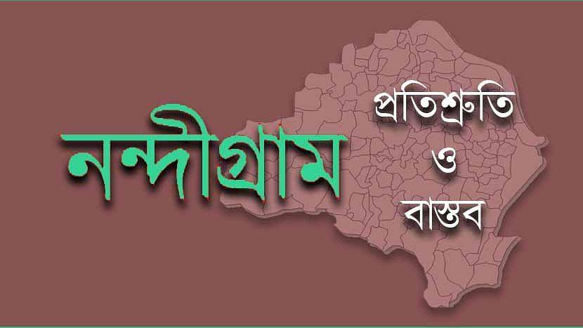 WB Election 21: প্রতিশ্রুতি ও বাস্তবের মাঝে কোথায় দাঁড়িয়ে নন্দীগ্রাম?
