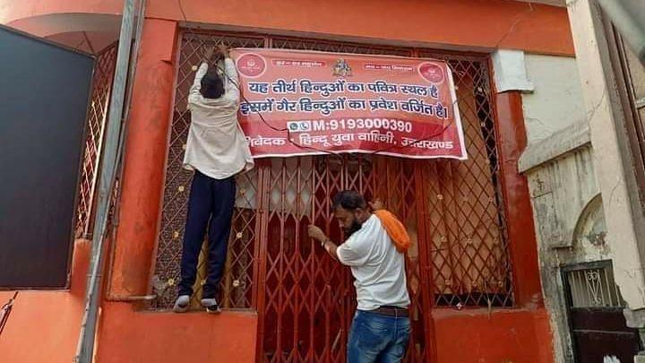 'মন্দিরে হিন্দু ছাড়া প্রবেশ নিষেধ' পোস্টার, অভিযুক্ত হিন্দু যুব বাহিনী