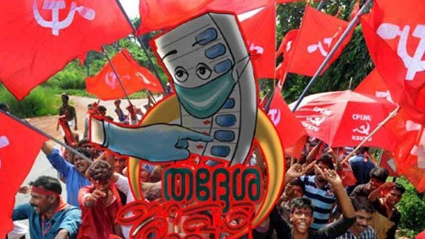 কেরালা বিধানসভা নির্বাচনে অ্যাডভানটেজ এলডিএফ