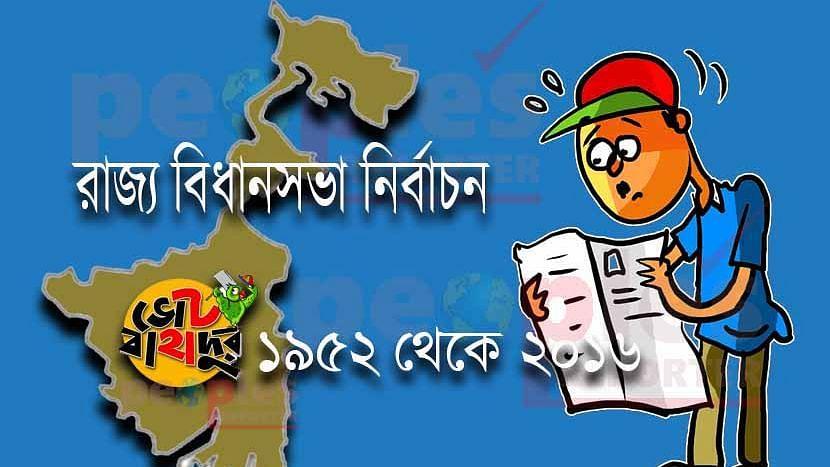 WB Election 21: রাজ্য বিধানসভা নির্বাচন - ১৯৫২ থেকে এক নজরে (প্রথম পর্ব)