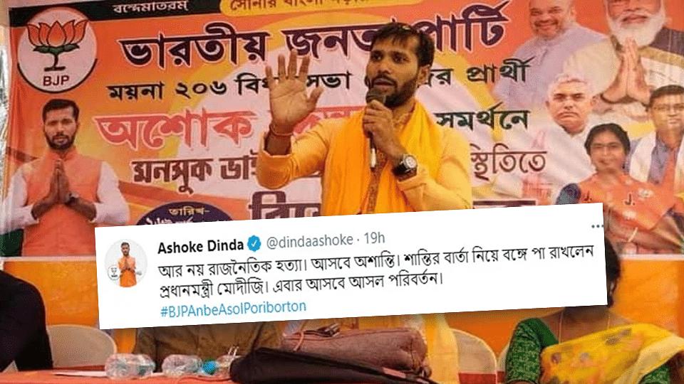 "WB Election 21: বিজেপি ""অশান্তি"" আনবে, অশোক দিন্দার টুইটে হাসির ঝড় নেট দুনিয়ায়"