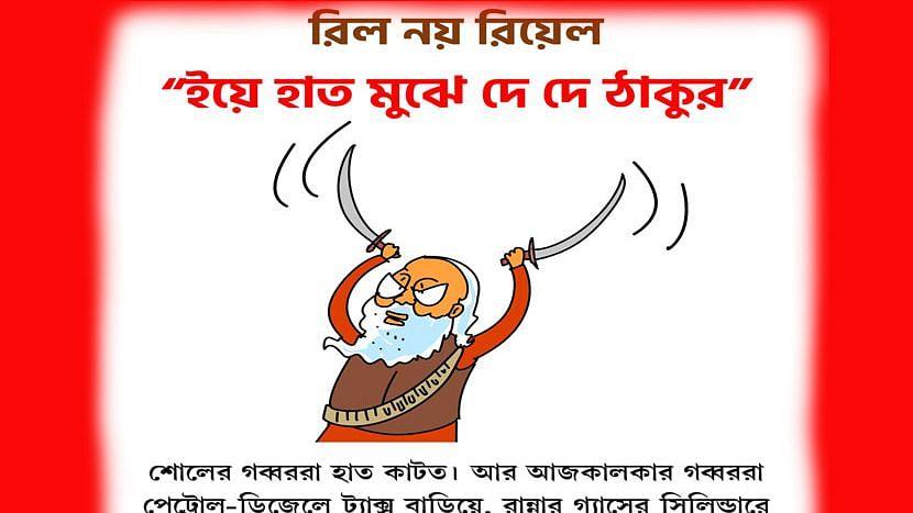 WB Election 21: 'রিল নয় রিয়েল' - এবার জনপ্রিয় হিন্দি ছায়াছবির ডায়ালগ বাম প্রচারে