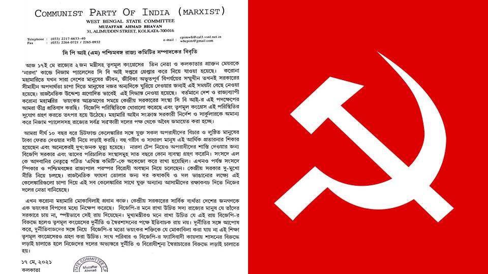 করোনা মোকাবিলায় সরকারের সীমাহীন অপদার্থতা চাপা দিতে CBI এই সময়টা বেছে নিয়েছে: CPIM