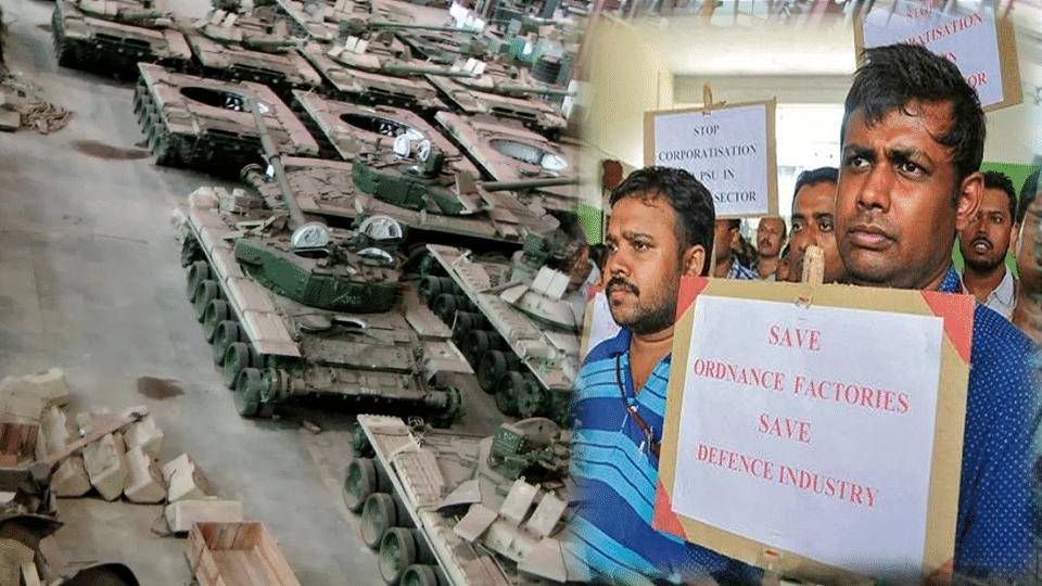 """প্রতিরক্ষা উৎপাদন বেসরকারিকরণ: """"দেশ বিরোধী নীতি""""র বিরুদ্ধে পথে নামবে প্রতিরক্ষা কর্মীরা"""