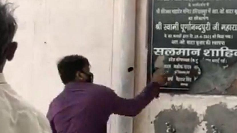 Uttar Pradesh: মন্দিরে ওয়াটার কুলার দান মুসলিম ব্যক্তির, নামফলক ভাঙচুর করে গ্রেপ্তার বজরং দল সদস্য