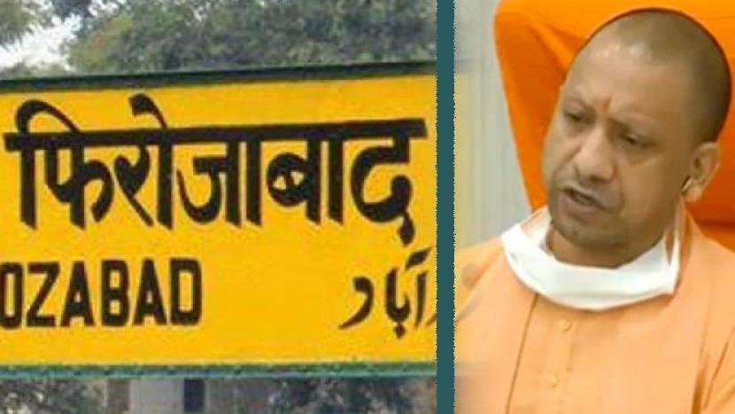 Uttar Pradesh: এবার ফিরোজাবাদের নাম বদল করে 'চন্দ্র নগর' রাখার প্রস্তাব