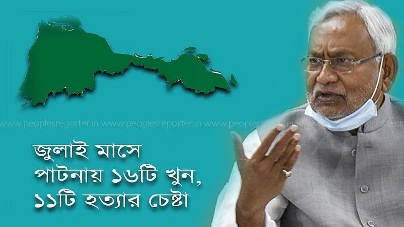 Bihar: জুলাই মাসে পাটনায় ১৬টি খুন, ১১টি খুনের চেষ্টা - রাজ্যের আইনশৃঙ্খলা নিয়ে উদ্বেগ
