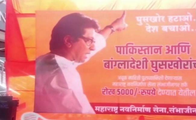 'घुसपैठियों का पता बताओ और इनाम पाओ' राज ठाकरे की मनसे ने औरंगाबाद में लगवाए पोस्टर