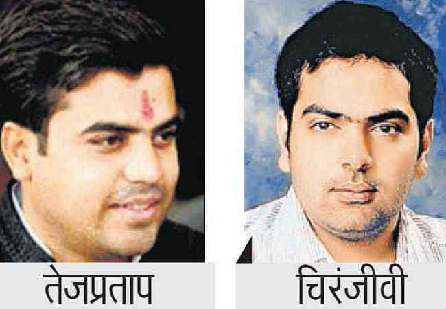 बिहार चुनाव : आमने-सामने होंगे लालू के दामाद चिरंजीवी व तेजप्रताप