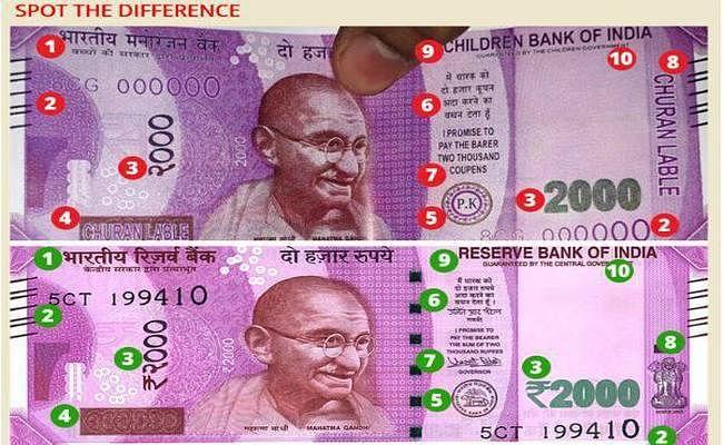 एसबीआई एटीएम के चिल्ड्रेन बैंक ऑफ इंडिया के नोट मामले में धरा गया नकदी संरक्षक