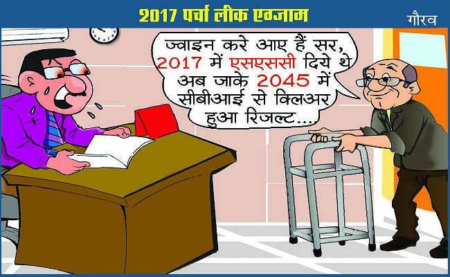 देखें, बिहार में एसएससी एमटीएस प्रश्नपत्र लीक मामले पर कार्टूनिस्ट गौरव का कार्टून