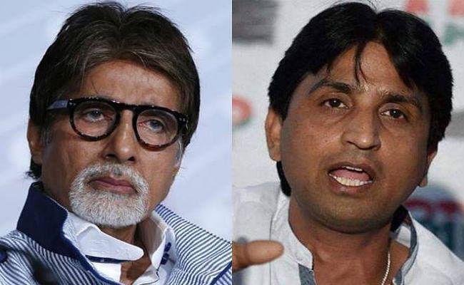 SHOCKING : सिर्फ 32 रुपये के लिए कुमार विश्वास और अमिताभ बच्चन में छिड़ी ट्विटर वॉर...? आैर यह रहा नतीजा
