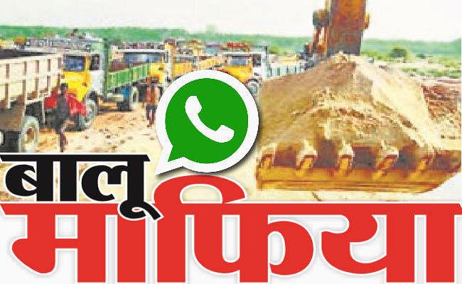खनन माफिया अब सोशल मीडिया का कर रहे हैं इस्तेमाल, व्हाट्सएप से अवैध बालू लदे ट्रकों को कराया जा रहा पार