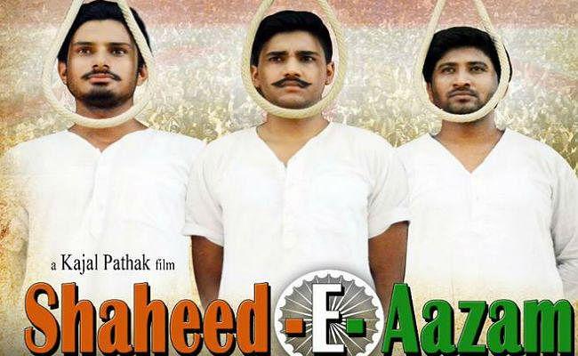चंपारण निवासी अरुण की फिल्म ''शहीद-ए-आज़म एक अनकही कहानी'' 15 अगस्त से सिनेमाघरों में