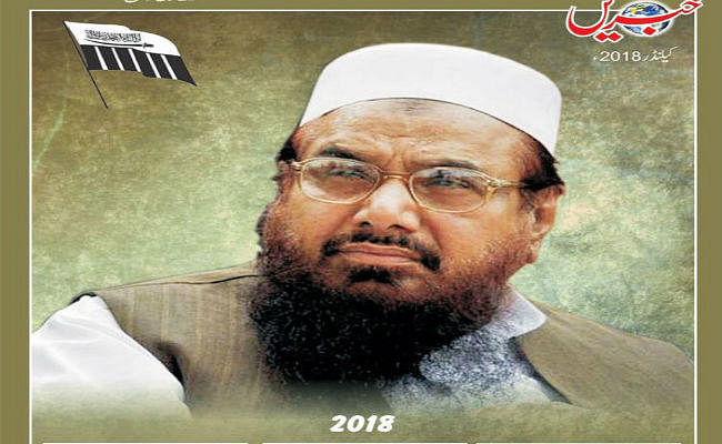 मान नहीं रहा पाकिस्तान, अखबार में छपा आतंकी हाफिज की फोटो वाला कैलेंडर