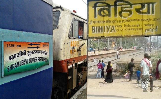 श्रमजीवी एक्सप्रेस का बिहिया स्टेशन पर शनिवार से शुरू होगा ठहराव, दिल्ली आने-जानेवाले यात्रियों को होगी सुविधा