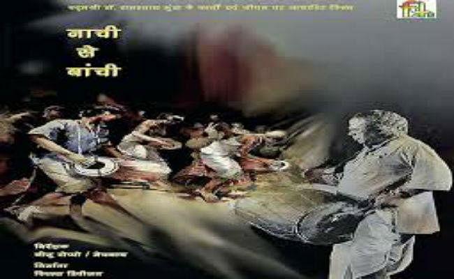 फिल्म ''नाची से बांची'' को मुंबई इंटरनेशनल फिल्म फेस्टिवल में ज्यूरी अवार्ड