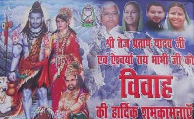 शादी से ठीक पहले पोस्टर में इस अंदाज में दिख रहे हैं तेज प्रताप और ऐश्वर्या