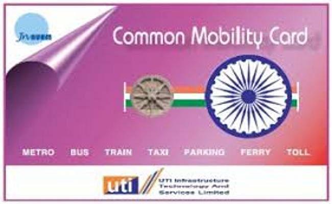 नेशनल कॉमन मोबिलिटी कार्ड : एक कार्ड से देश भर में मेट्रो, बस, टोल का भुगतान