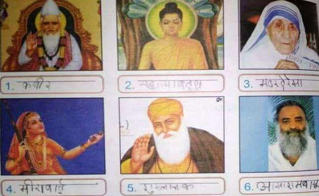 भोजपुर : स्कूल की छात्राओं को पढ़ाया जा रहा ''आसाराम बापू'' देश के प्रसिद्ध संत