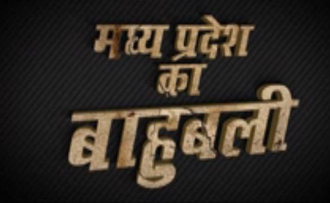देखें बाहुबली शिवराज का VIDEO : मध्य प्रदेश के आन, बान और सम्मान पर जब जब खतरा मंडरायेगा...