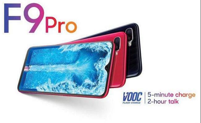 Oppo F9 Pro स्मार्टफोन पर मिल रहा 100% कैशबैक, जानें क्या है Offer