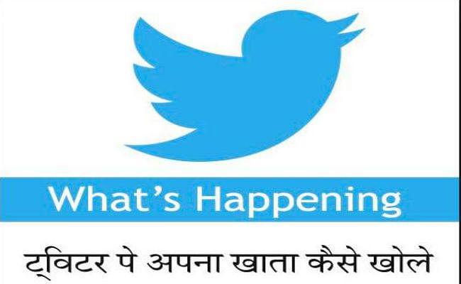 अरे वाह! भारत में ट्विटर पर लोकप्रिय हो रही अपनी हिन्दी