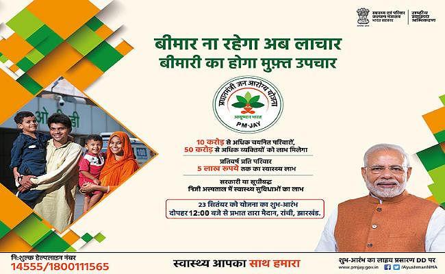 पीएम नरेंद्र मोदी 23 सितंबर को झारखंड से करेंगे आयुष्मान भारत का शुभारंभ, इनको मिलेगा लाभ