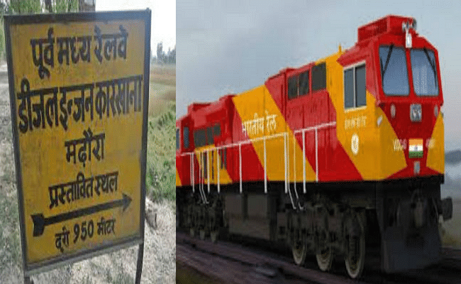 प्रधानमंत्री मोदी शीघ्र करेंगे मढ़ौरा डीजल रेल इंजन कारखाना का उद्घाटन : उपमुख्यमंत्री
