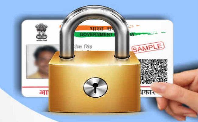 Aadhaar नंबर को ऐसे बचाएं गलत इस्तेमाल से, एक SMS से होगा Lock