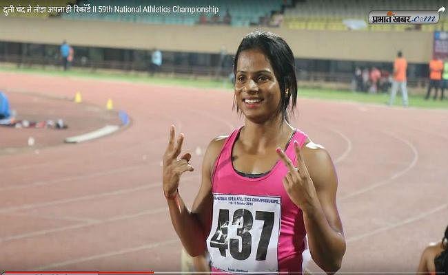 59वीं नेशनल ओपन एथलेटिक्स चैंपियनशिप : दुती चंद ने 100 मीटर दौड़ में रांची में तोड़ा अपना ही रिकॉर्ड