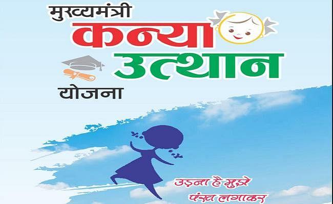 बिहार : मुख्यमंत्री कन्या उत्थान योजना के तहत स्वास्थ्य विभाग द्वारा देय धनराशि होगी ऑनलाइन