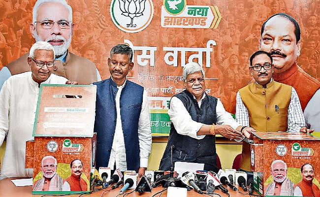 विधानसभा चुनाव 2019 : संकल्प पत्र तैयार करेगी भाजपा, लेगी सुझाव