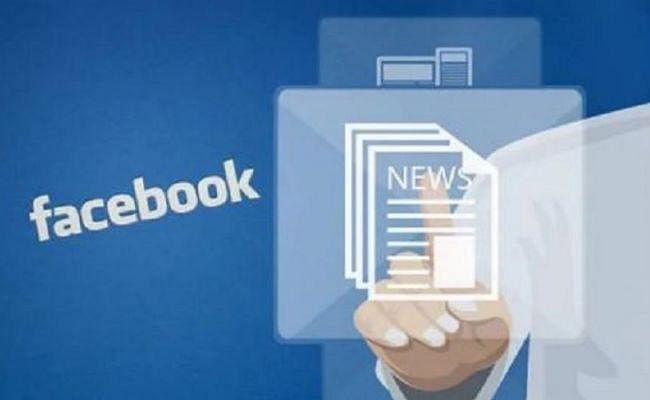 फेसबुक ने अमेरिका में की अलग ''न्यूज टैब'' की शुरुआत