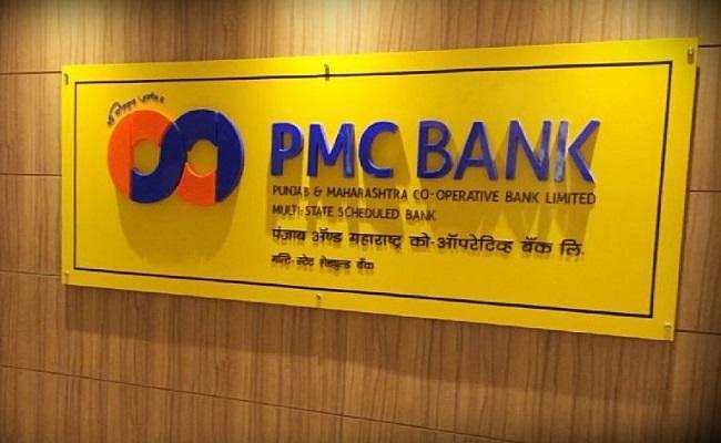 अब एक बार में 50,000 रुपये निकाल सकेंगे PMC Bank के ग्राहक, RBI ने बढ़ायी निकासी की सीमा