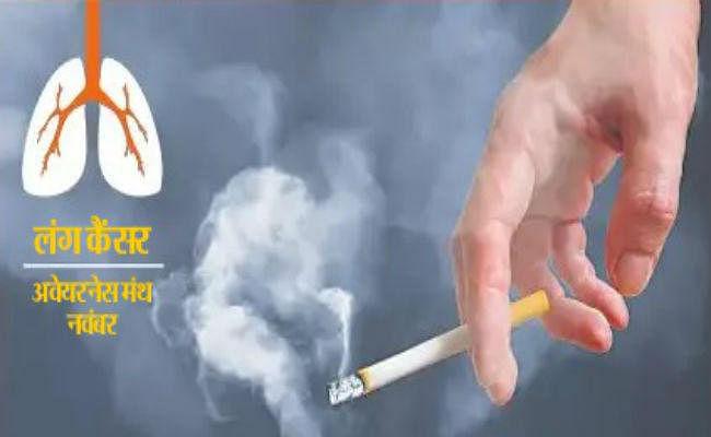 धुआं-धुआं हो रही है जिंदगी, जानें लंग कैंसर के विभिन्न चरण के संबंध में
