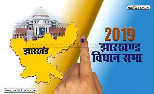 झारखंड विधानसभा चुनाव के लिए प्रशासन तैयार, पहले चरण की वोटिंग कल