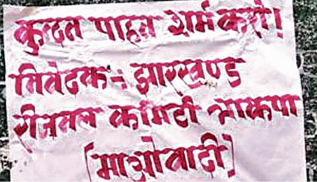 झारखंड विधानसभा चुनाव 2019 : तमाड़ में कुंदन पाहन के खिलाफ पोस्टरबाजी, माओवादियों ने कहा, शर्म करो
