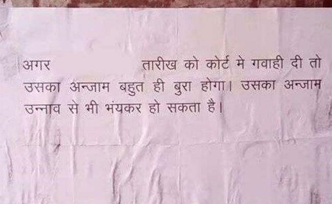 Shocking: दुष्कर्म पीड़िता के घर पर लगाया पोस्टर- कोर्ट में गवाही दी तो अंजाम उन्नाव से भी भयंकर होगा
