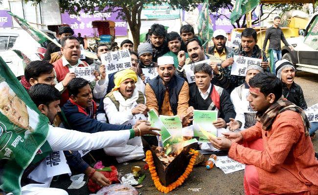 यूथ आरजेडी नेताओं ने जेडीयू कार्यालय के सामने फाड़ा संविधान, हवन कर किया प्रदर्शन, RJD ने 21 को बुलाया है बिहार बंद